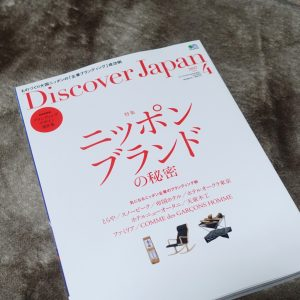 Discover Japan誌 にてデンマークデザインについての取材・執筆を担当させていただきました。