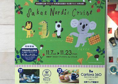 Sakae Nordic Cruise