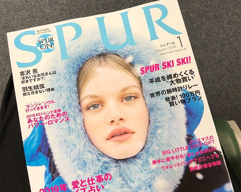 2018年11月発売の雑誌SPURに掲載のファッションページ『SPUR SKI SKI!』、および表紙にて現地撮影コーディネートを担当しました。